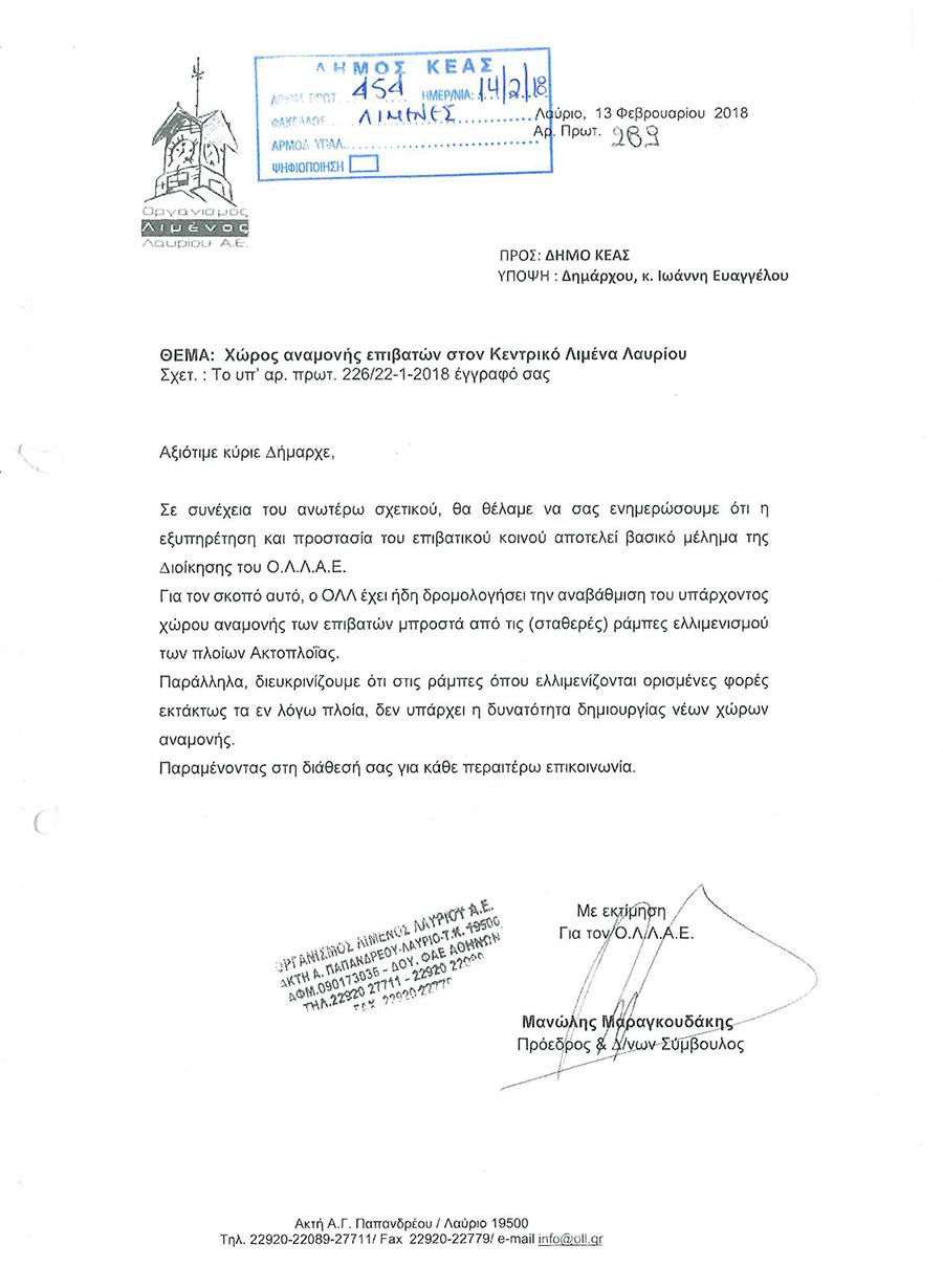 Ευχαριστήρια επιστολή προς την Ηγεσία του Λιμενικού Σώματος