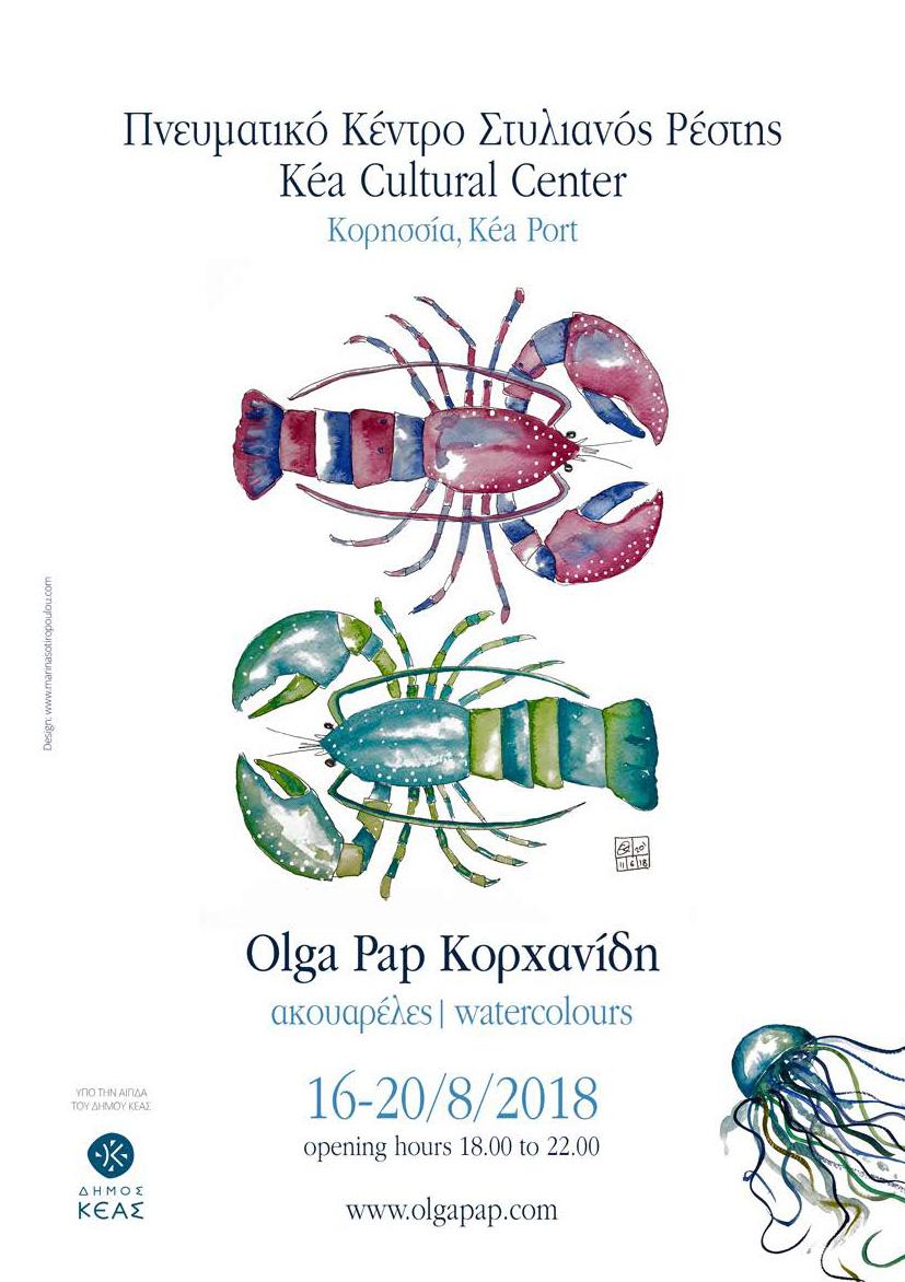 Έκθεση ζωγραφικής Όλγας Κορχανίδη