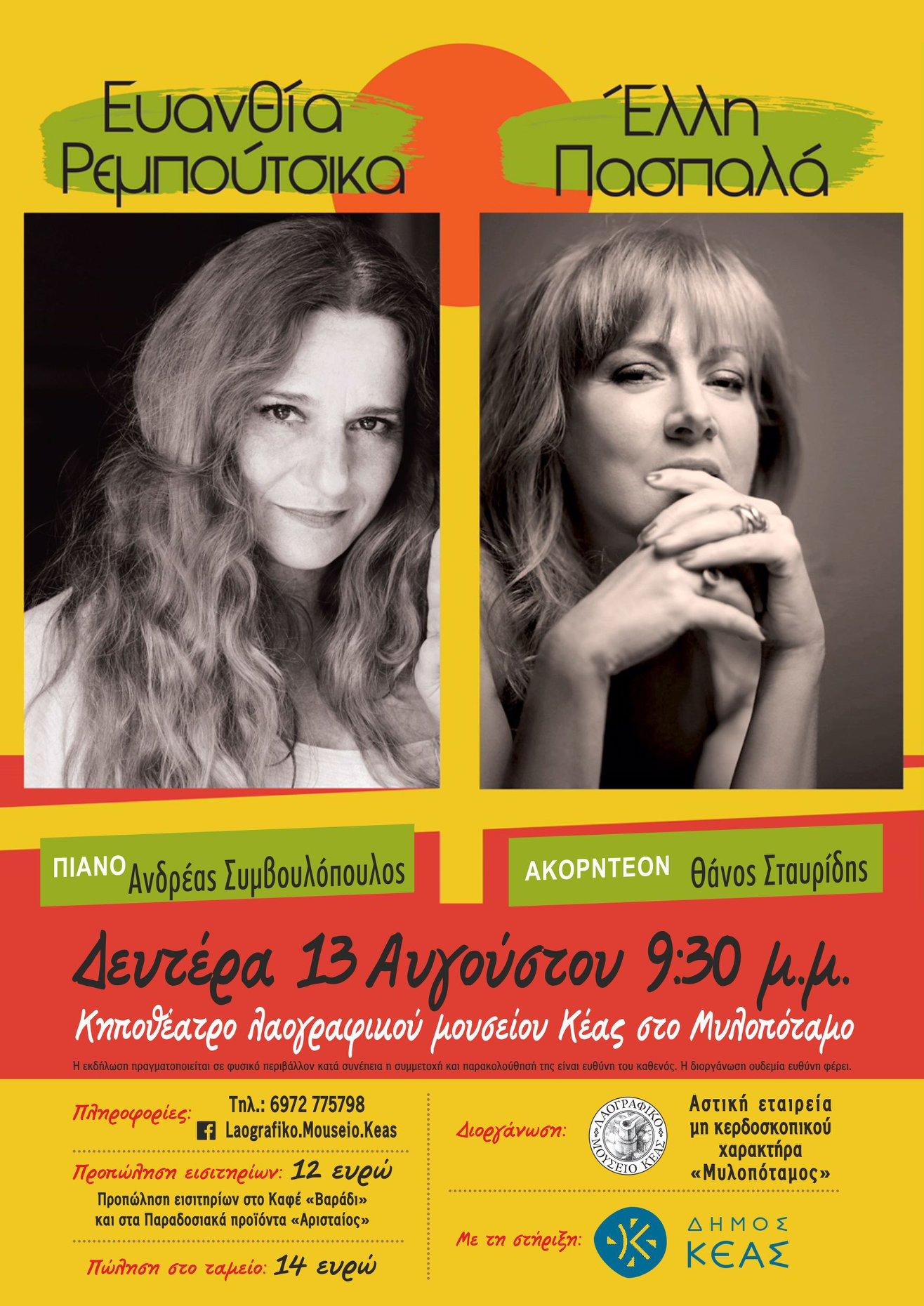 Συναυλία - Ευανθία Ρεμπούτσικα & Έλλη Πασπαλά