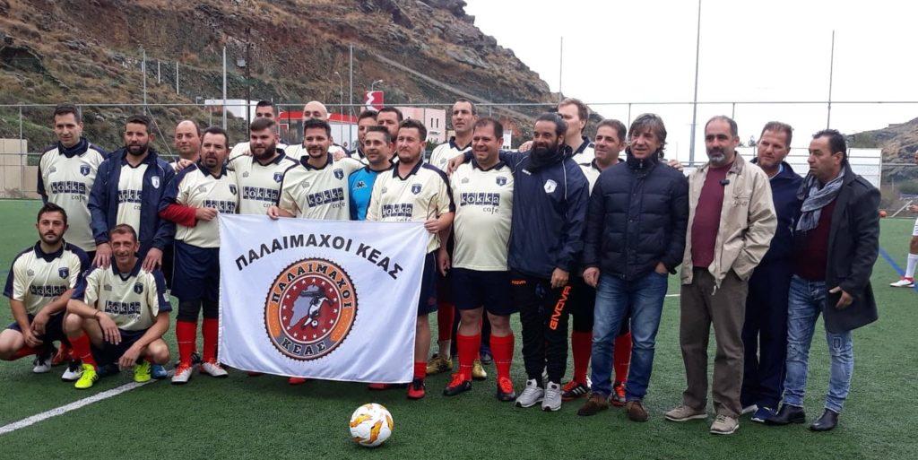 Επιτυχημένος ο ποδοσφαιρικός αγώνας με τους Επίλεκτους Εθνικής Ελλάδος στην Κέα
