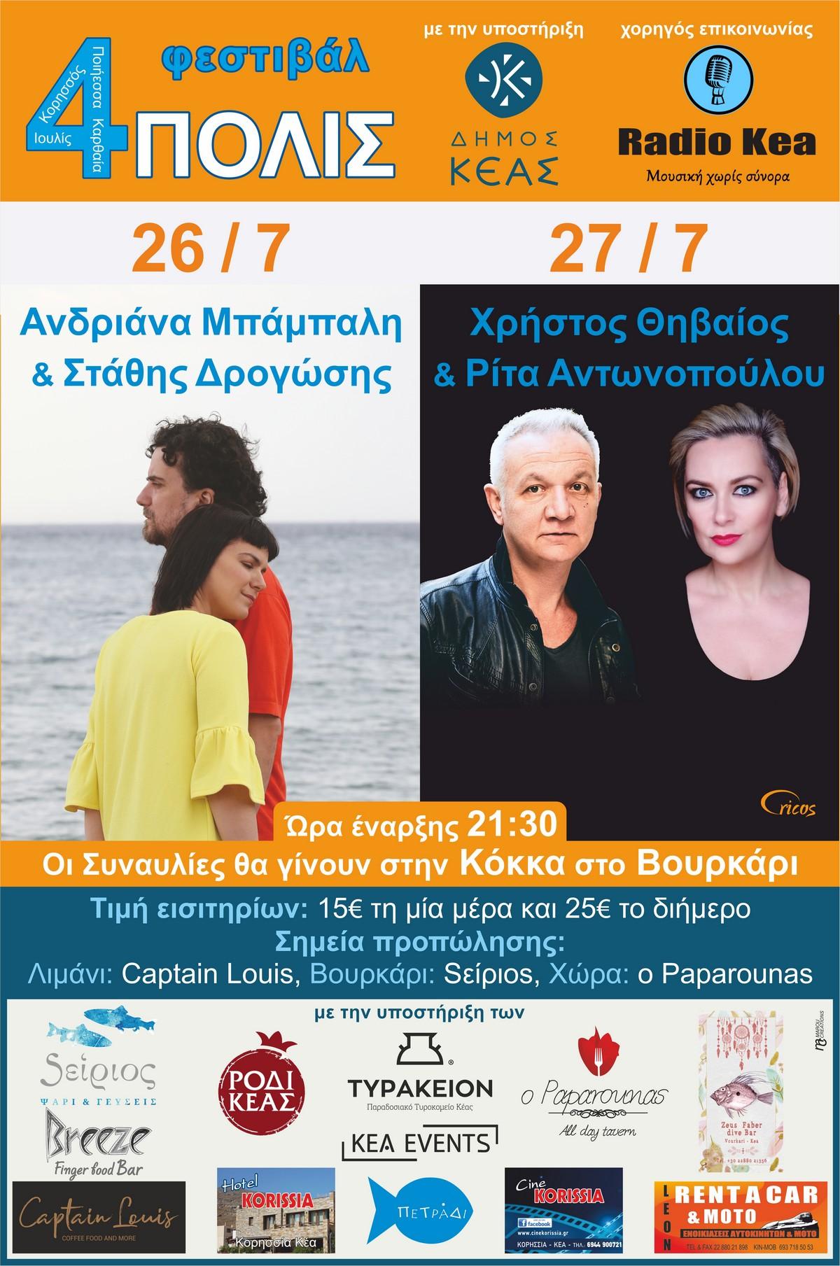 4ΠΟΛΙΣ Festival