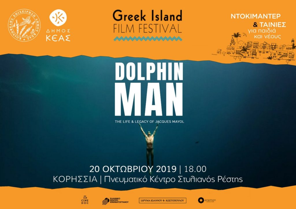"""Greek Island Film Festival"""