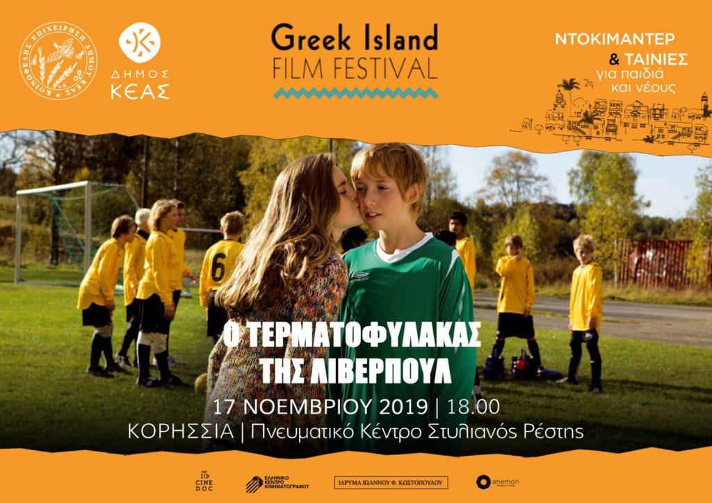 Greek Island Film Festival