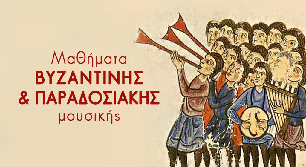 Μαθήματα Βυζαντινής & Παραδοσιακής Μουσικής στην Κέα
