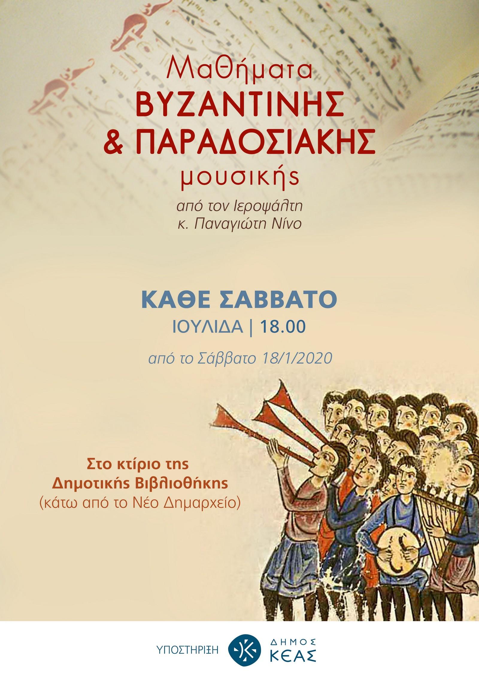 Βυζαντινής και Παραδοσιακής Μουσικής