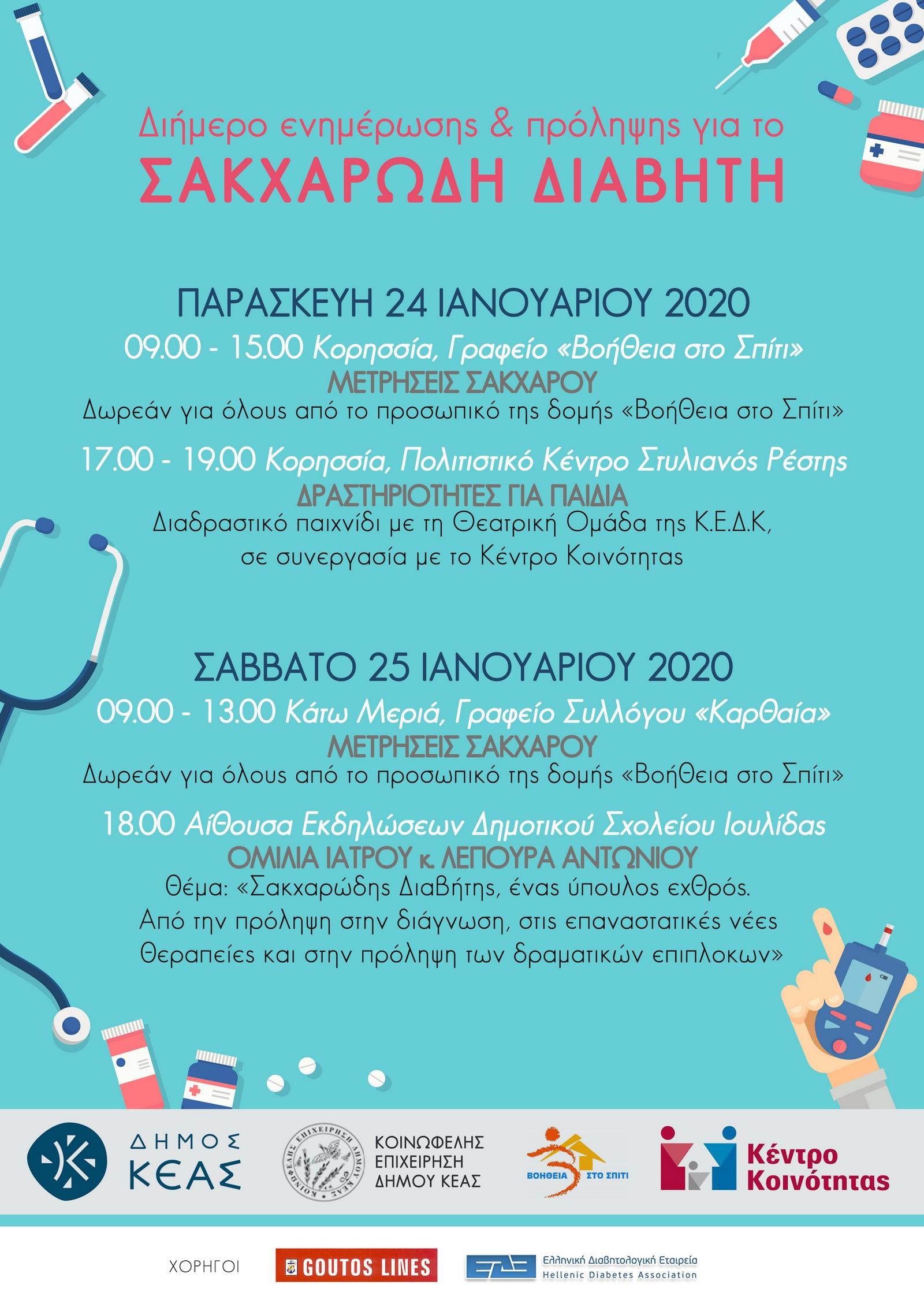 Διήμερο ενημέρωσης & πρόληψης για το Σακχαρώδη Διαβήτη