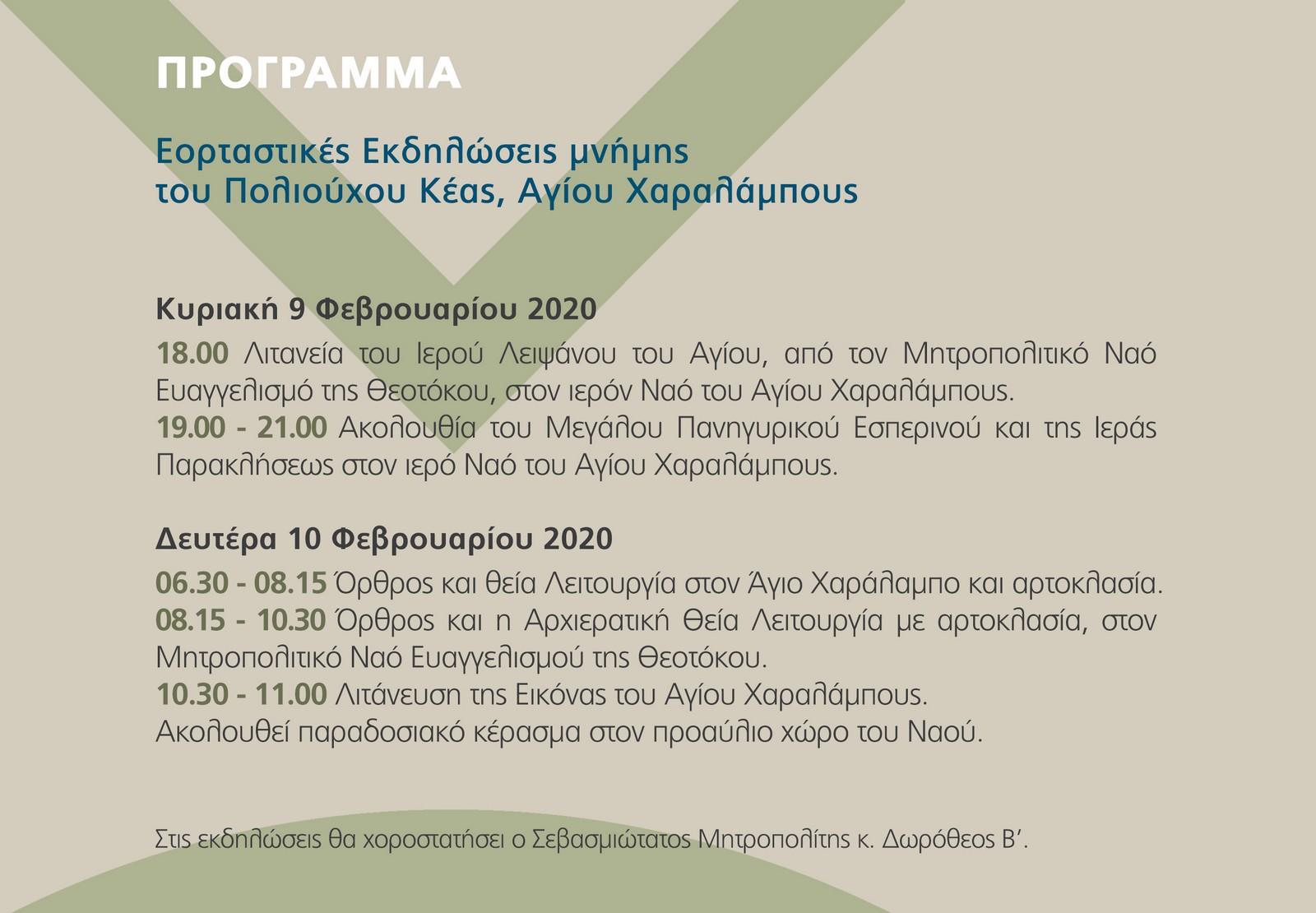 Εορταστικές Εκδηλώσεις μνήμης Αγίου Χαραλάμπους 2020