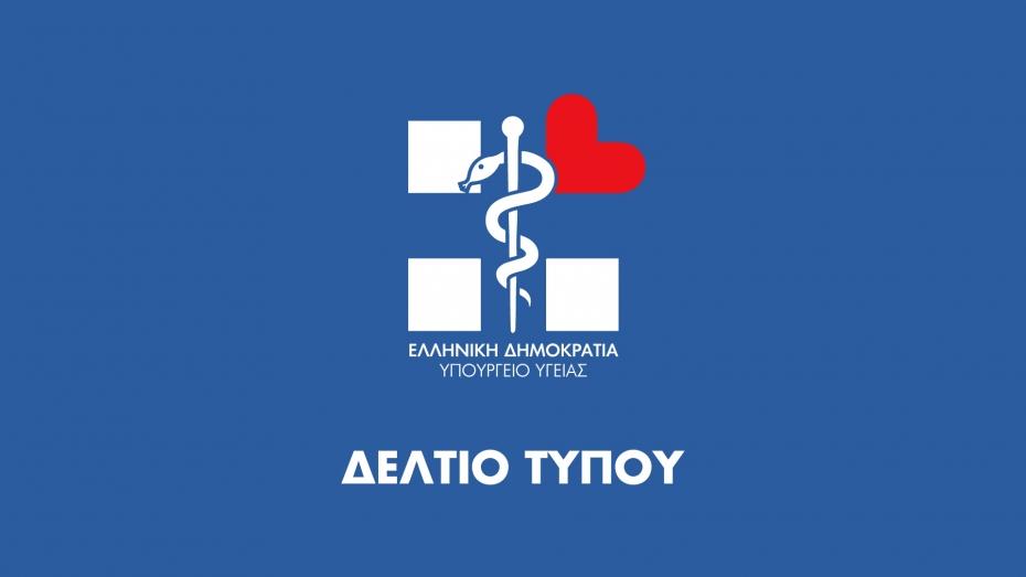 Αναστολή λειτουργίας όλων των σχολικών μονάδων με ανακοίνωση του Υπουργού Υγείας