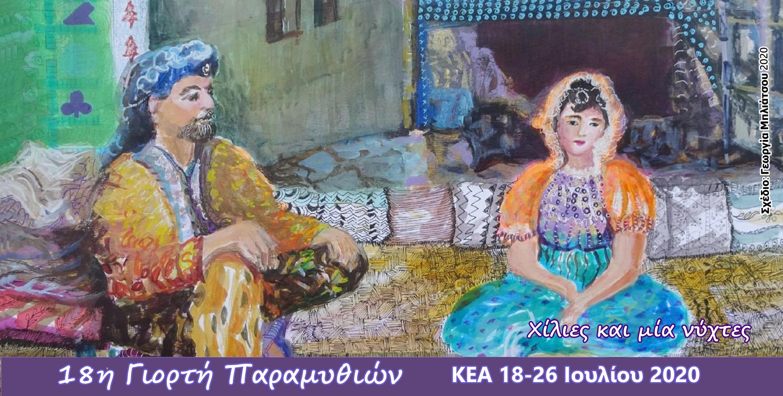 18η Γιορτή Παραμυθιών