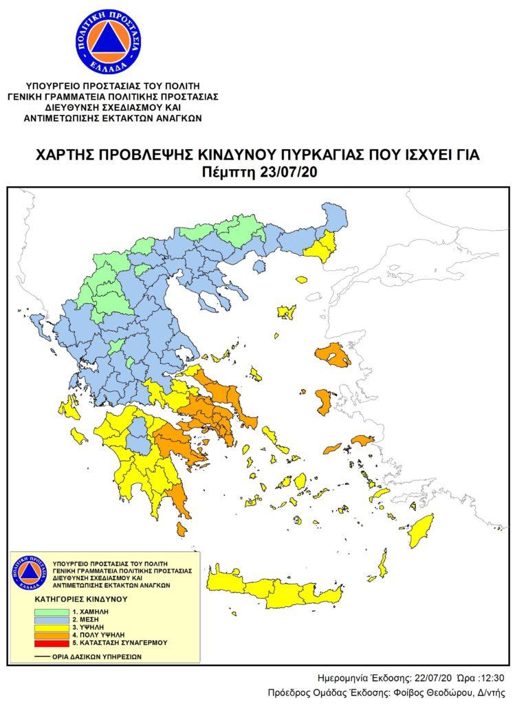 Χάρτης Πρόβλεψης Κινδύνου Πυρκαγιάς 23.07.2020
