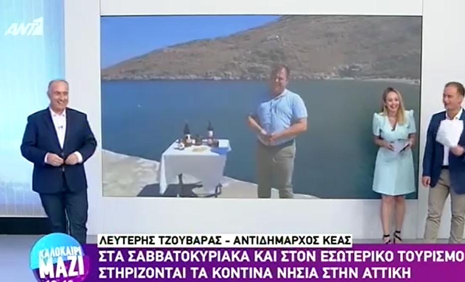 Ο Αντιδήμαρχος Κέας μίλησε στον ΑΝΤ1 για τον τουρισμό