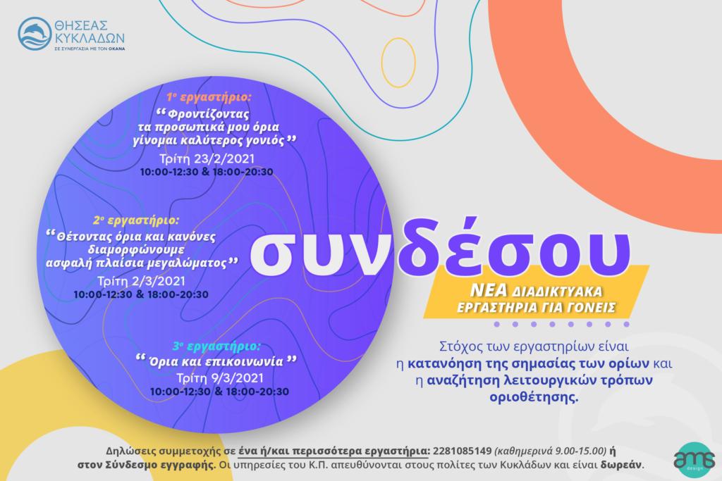 Διαδικτυακά Εργαστήρια για γονείς και εφήβους
