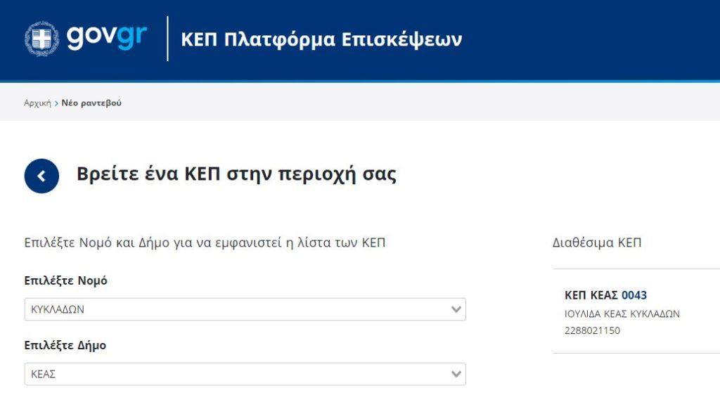 Οι πολίτες προγραμματίζουν την επίσκεψή τους στα ΚΕΠ άμεσα και με ακρίβεια στο rantevou.kep.gov.gr