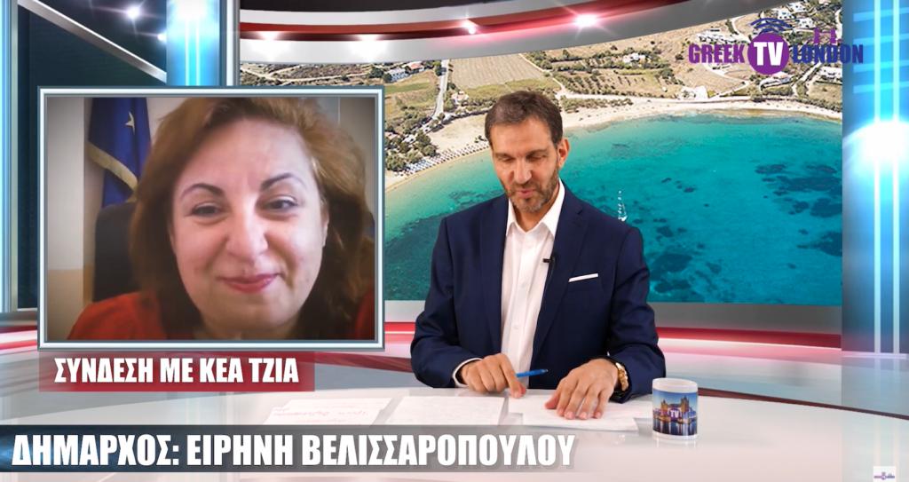Συνέντευξη της Δημάρχου Κέας στο Greek TV London