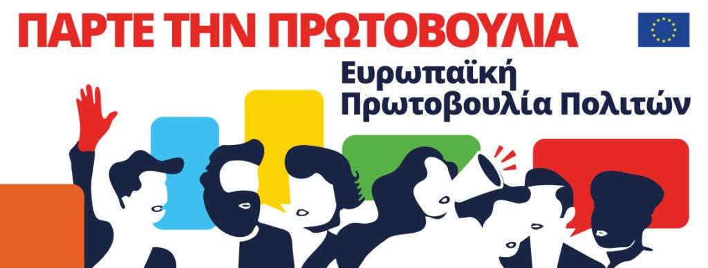 Ευρωπαϊκή Πρωτοβουλία Πολιτών - Πάρτε την πρωτοβουλία!
