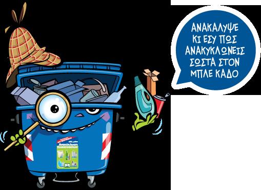 Ανακύκλωση - Τι ρίχνουμε στον μπλε κάδο