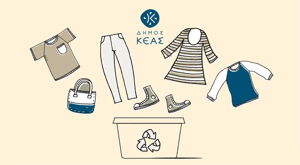 Kάδοι ανακύκλωσης ρούχων σύντομα στην Κέα
